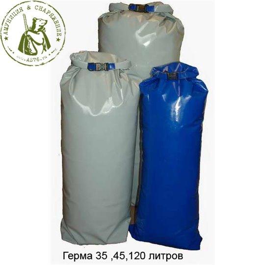 Гермомешок ПВХ 45 литров