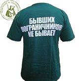 """Футболка """"Бывших пограничников не бывает"""" зеленая"""