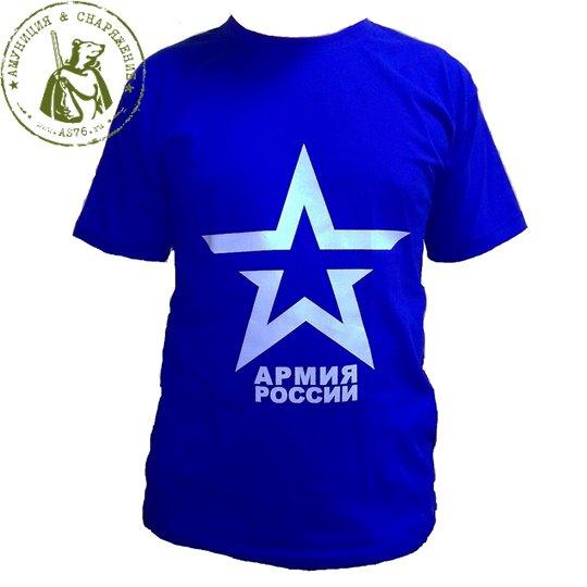 Футболка Армия России звезда синяя