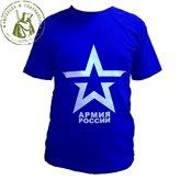 Футболка Армия России звезда