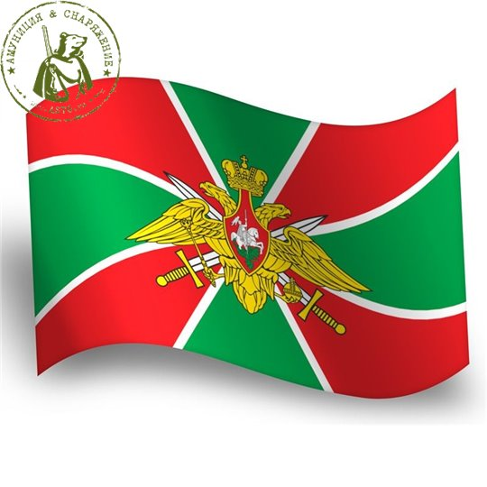 Флаг Погранвойска ФПС РФ 70*105 см