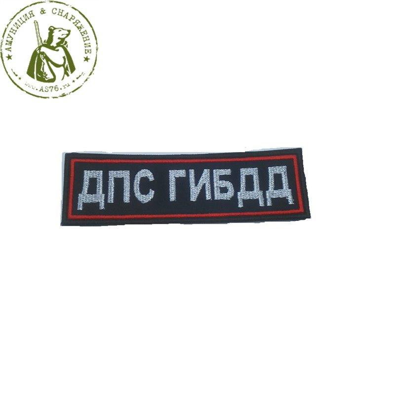 Шеврон ДПС ГИБДД