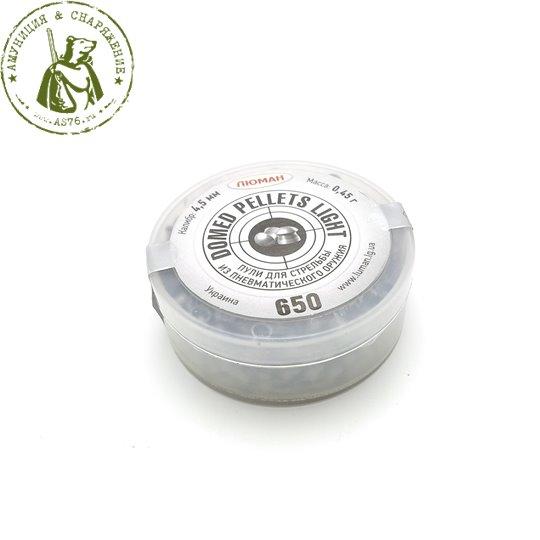 Пули Люман Domed pellets Light 4,5 мм 650 шт