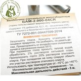 "Баллончик БАМ-2.000-04 CR ""Тарантул"" 13х50мм"