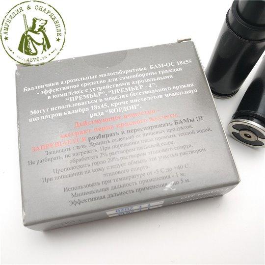 Баллончики БАМ-ОС 18х55 перцовый