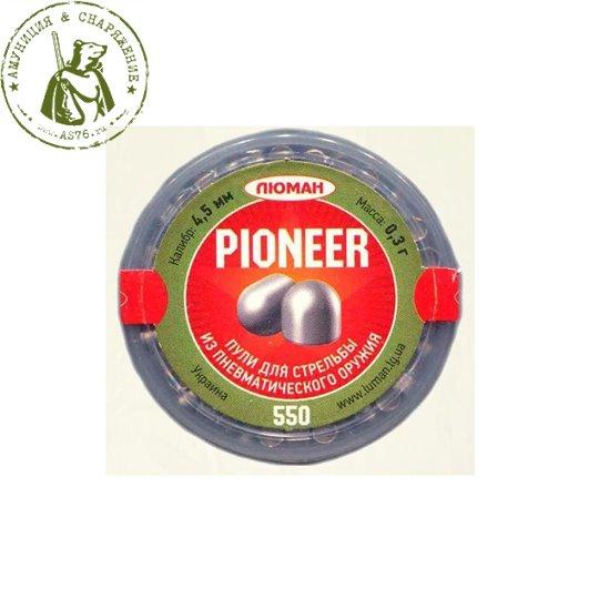 Пуля Люман Pioneer 0,3 г. 4,5 мм.