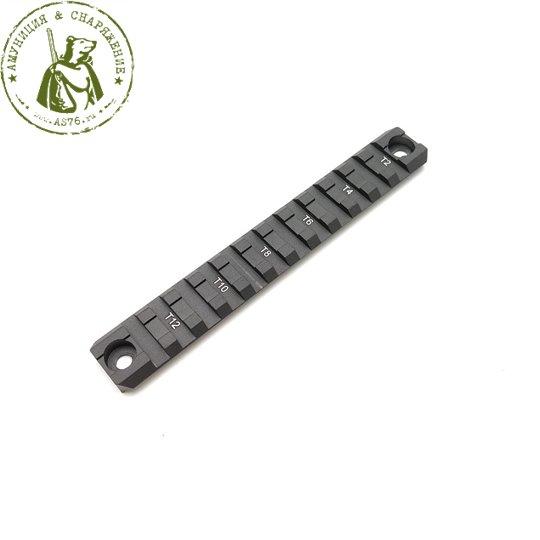 Планка RIS 14 см Rail 2PS/Set