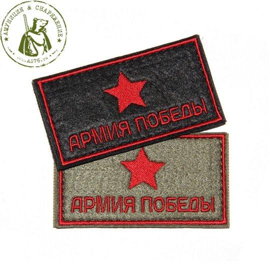 Шеврон СП на липучка Армия Победы