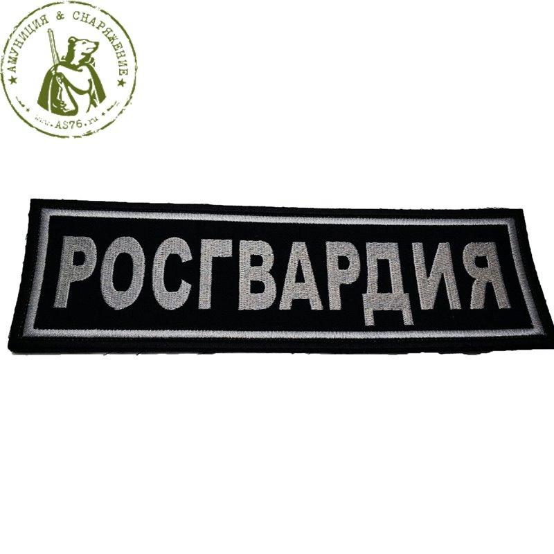 Шеврон Росгвардия на спину