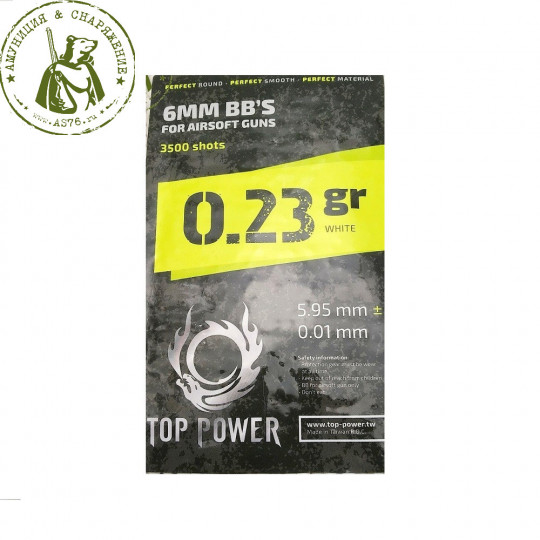 Шары Top Power 0,23 Тайвань