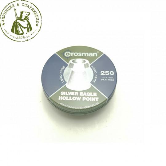 Пули Crossman Silver Eagle HP 4,5 мм
