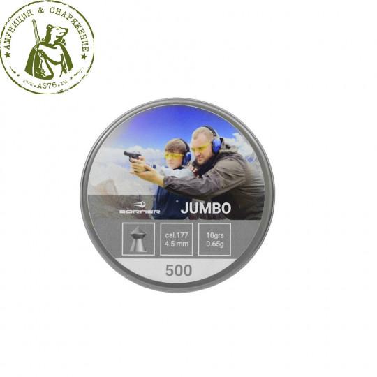 Пули Borner Jumbo 4,5мм 500 шт