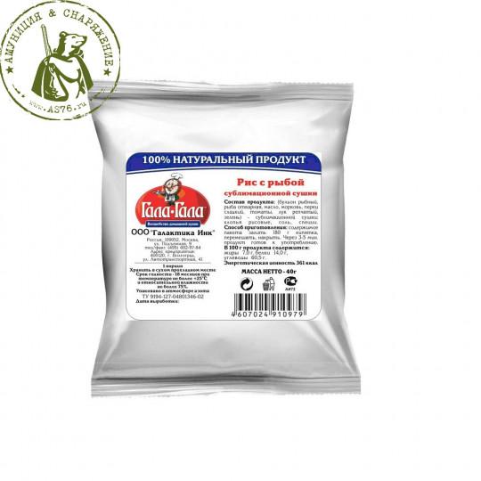 Рис с рыбой сублимационной сушки, 40 г