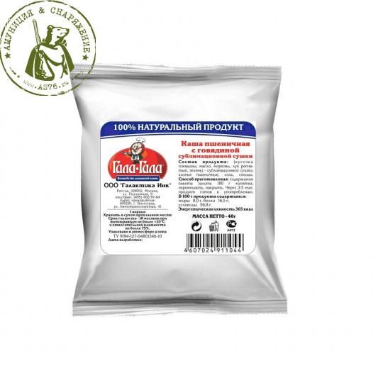 Пшеничная каша с говядиной сублимационной сушки, 40 г